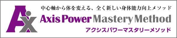 中心軸から体を変える、全く新しい身体能力向上メソッド AxisPowerMasteryMethod アクシスパワーマスタリーメソッド